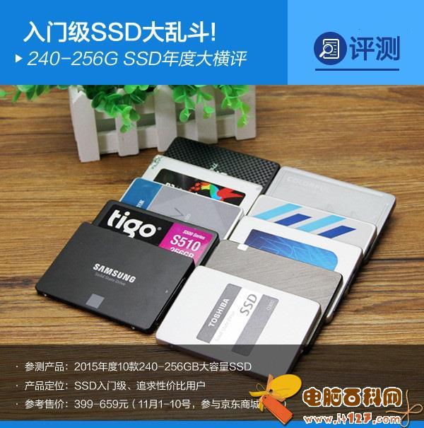 入门级SSD哪款好 10款240/256G SSD大横评