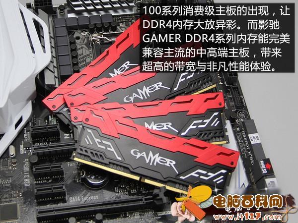 会呼吸的内存 影驰GAMER DDR4内存评测