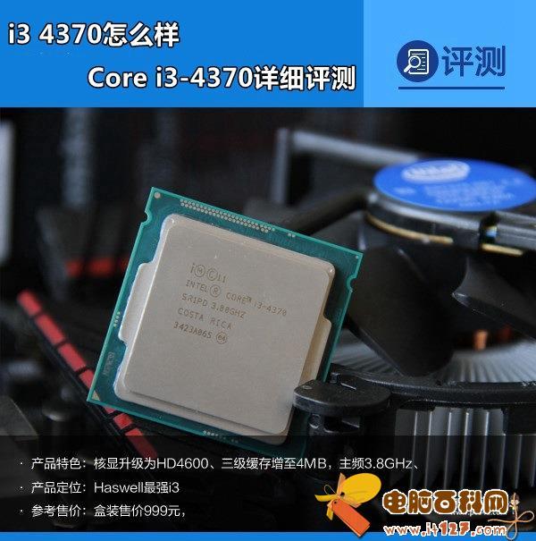 i3 4370怎么样 Core i3 4370详细评测
