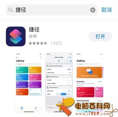 iPhone怎么九宫格切图?iOS12九宫格切图捷径安装使用教程