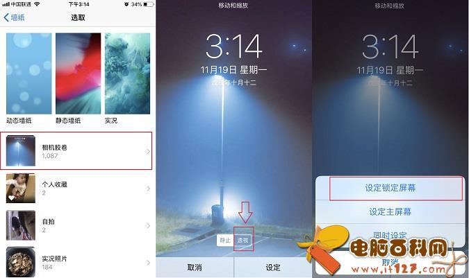 苹果手机开灯壁纸怎么弄 iPhone开灯壁纸设置教程