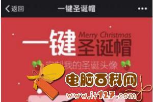 朋友圈圣诞帽刷屏怎么回事 请给我一顶圣诞帽@官方微信什么