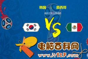 2018世界杯韩国vs墨西哥谁会赢 韩国vs墨西哥比分预测