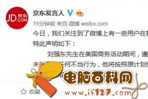 刘强东被传在美性侵女大学生怎么回事?京东称指控失实