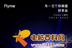 魅族智能手表要来了 魅族Flyme八周年之际公布新品