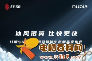 红魔 5S 游戏手机官宣:144Hz 屏 + 320Hz 游戏肩键,7 月 28 日见
