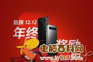 买魅族17系列至高省550元 魅族12.12年终奖励计划开启