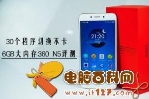 360手机N5评值得买吗?360手机N5评测