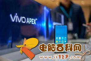 vivo APEX全面屏概念机评测 广告大厂实力圈粉!