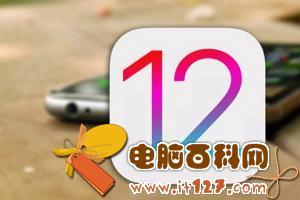 iOS12 GM版固件哪里下载 iOS12 GM版固件下载地址提前了解