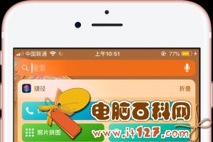 iOS12捷径小技巧:让捷径更快,再快一点
