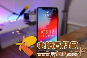 iOS12.1.2 beta1更新了什么?iOS12.1.2测试版升降级攻略