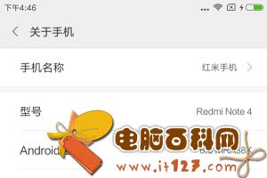 红米Note4X电量百分比怎么设置 红米Note4X电池百分比显示教程