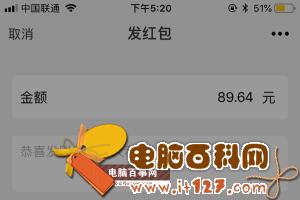 微信不能发89.64红包是怎么回事 支付宝不能89.64红包怎么回事