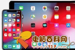 iOS12.1验证通道关闭了吗?苹果验证通道关闭还能刷机吗?