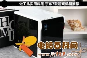 做工扎实用料足 京东7款热销游戏机箱推荐
