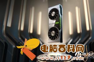 NVIDIA RTX 3080 Ti无死角曝光:游戏性能较2080 Ti提升70%、功耗不变