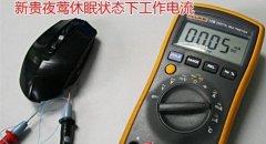 新贵推出全球最省电新贵夜莺无线鼠标 3年不需要换电池