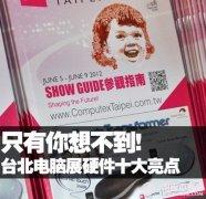 盘点2012台北电脑展十大硬件亮点