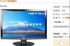 1999元经典16:10比例27寸大屏幕瀚视奇液晶显示器推荐