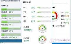 主板温度多少是正常的 夏季主板温度多少算正常?