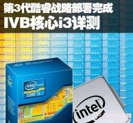 酷睿i3 3220怎么样 Intel Core i3 3220性能评测