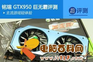 主流游戏轻体验 铭瑄GTX950巨无霸评测
