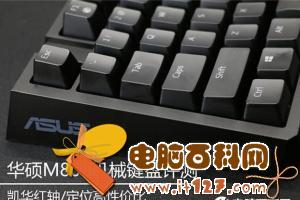 华硕M801机械键盘怎么样 华硕M801机械键盘评测