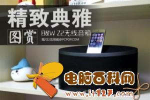 精致典雅!B&W Z2无线家居音箱美图赏