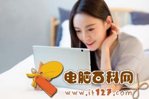 荣耀平板5图赏 千元大屏影音平板
