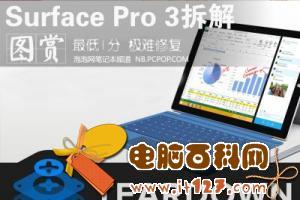 纤毫毕现 Surface Pro 3拆解图赏