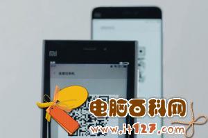 MIUI7黑科技:小米5离线一键换机视频教程