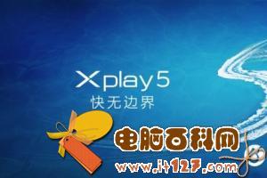 快无边界 vivo Xplay5发布会完整视频