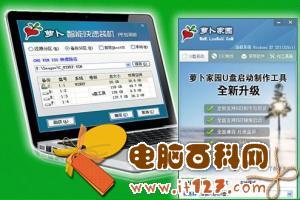 U盘装Win7 华硕笔记本安装Win7系统视频教程