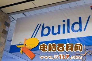 微软Build2016大会全程视频