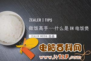 Zealer视频:做饭高手 什么是IH 电饭煲?