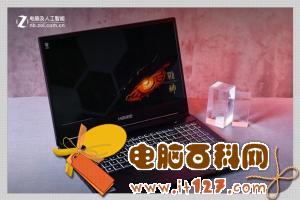 超高性价比 神舟战神Z7 1660 Ti游戏本评测