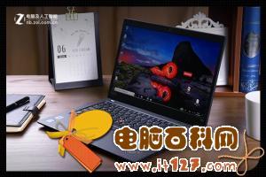 ThinkPad T490首发评测:轻薄、高能、安全 专业级用户的全能战士