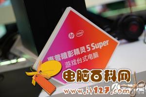 亮相ChinaJoy 惠普暗影精灵5 Super游戏台式电脑速评
